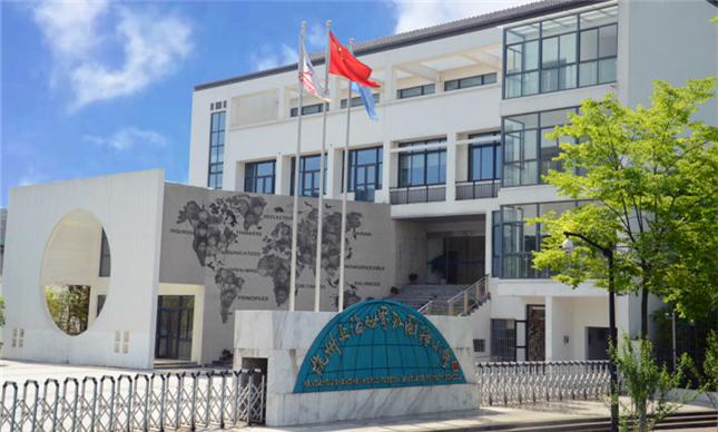 杭州上海世界外国语小学国际化照片5_副本.jpg