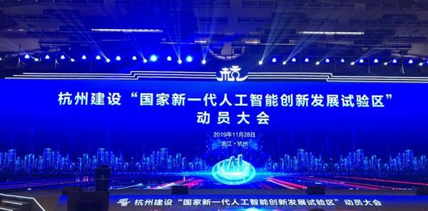 hangzhouai.jpg