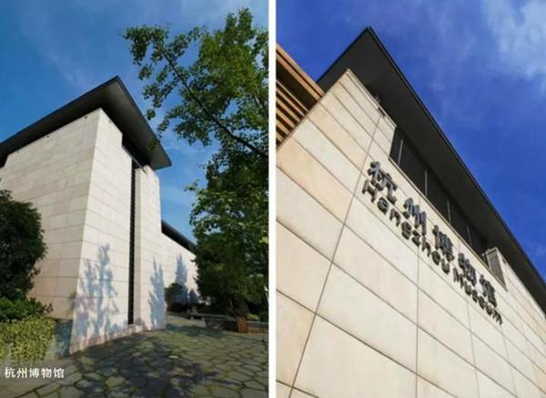 Hangzhou museum.jpg