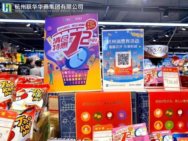 hanghou coupons.jpg