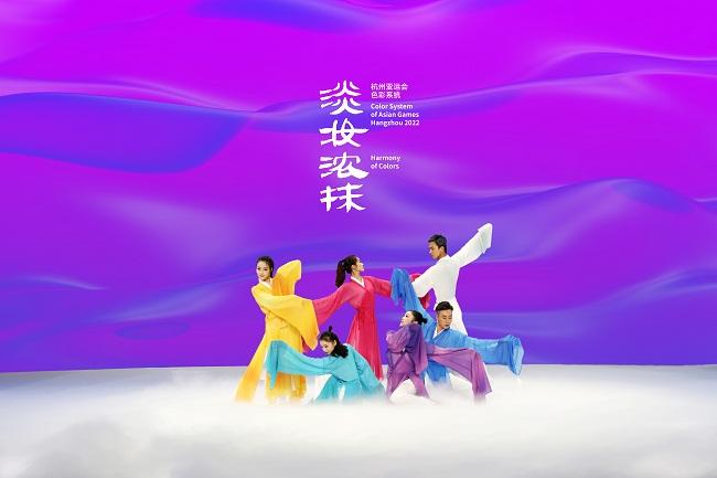 2020年10月21日,杭州亚运会核心图形和色彩系统发布.jpg