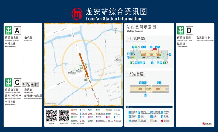 hangzhou subway.png