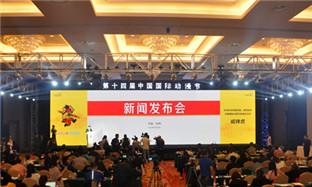 14th Intl Cartoon & Animation Festival begins in Hangzhou