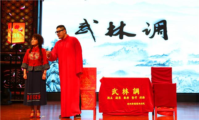 Hangzhou Comic Art Theater