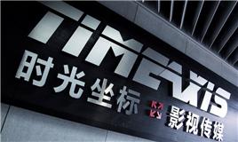 Hangzhou Timeaxis Digital Studios Co Ltd