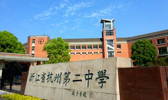 Hangzhou No 2 High School of Zhejiang Province