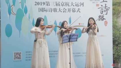 Intl poetry event celebrated in Hangzhou