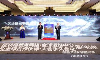 Hangzhou taps block chain technology to make city smarter