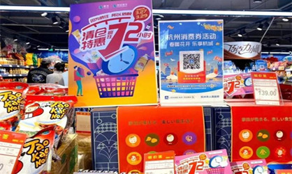 Coupons lead to surge in consumers at Hangzhou malls