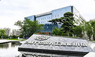 China (Hangzhou) Artificial Intelligence Town
