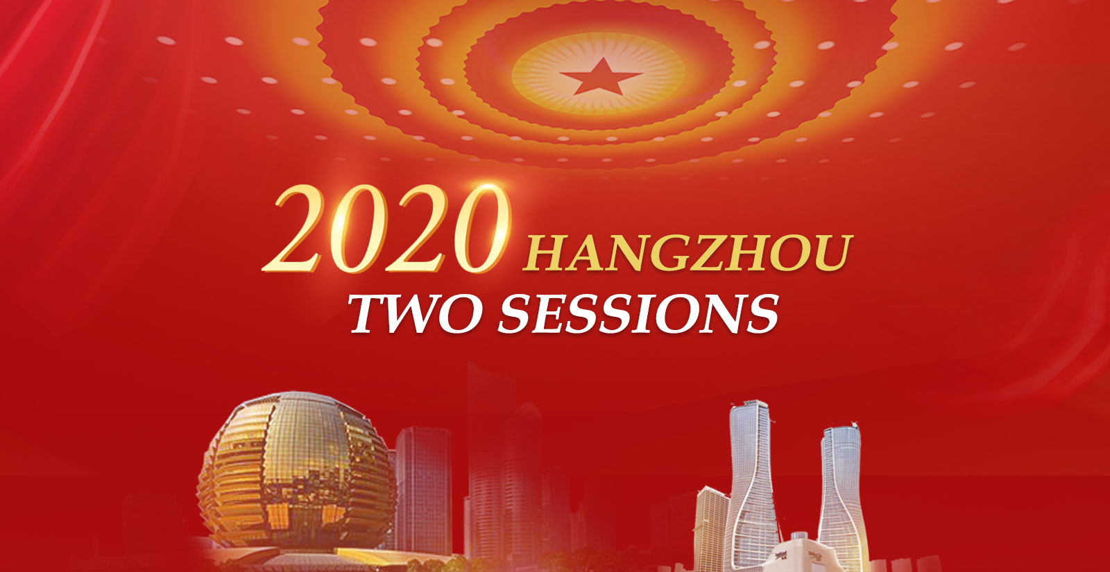 2020 Hangzhou Two Sessions