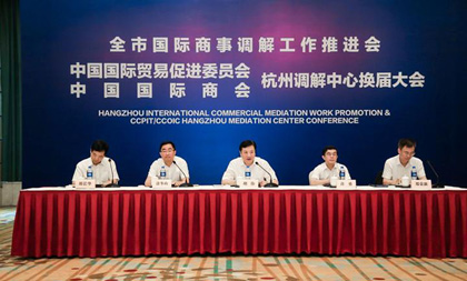 Hangzhou launches online mediation platform for IPR, commercial disputes