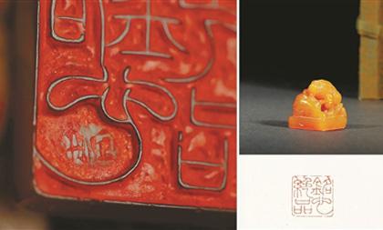 Zhejiang Museum bags master orpiment seal 'Mingxin Juepin'