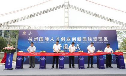 Hangzhou International Talent Entrepreneurship and Innovation Park Qiantang Park