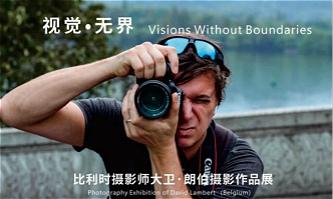 Belgian photographer opens exhibition in Hangzhou