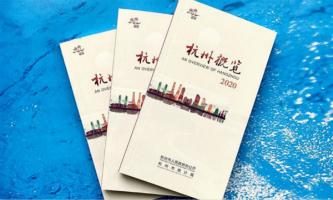 Municipal government releases bilingual city intro