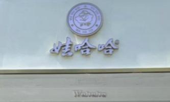 Wahaha Group to open bubble tea shop