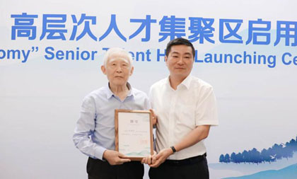 Environment or development? Senior talent hub infuses intellectual momentum into Chun'an