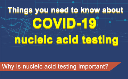 Things you need to know about COVID-19 nucleic acid testing