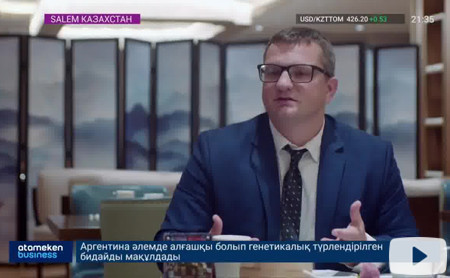 Documentary coproduction aired in Kazakhstan