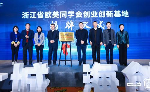 Shangcheng creates entrepreneurial, innovative environment for returnees