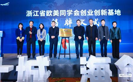 Hangzhou a popular hub for overseas returnees