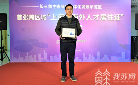 China issues first inter-city foreign talent residence permit