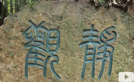 Hangzhou Eye episode 62: The guardian of the Xiling Seal Art Society
