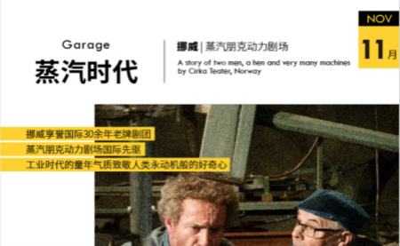 Hangzhou Grand Theater to stage 13 global family plays