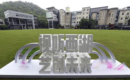 China (Zhejiang) Audiovisual Innovation and Entrepreneurship Base