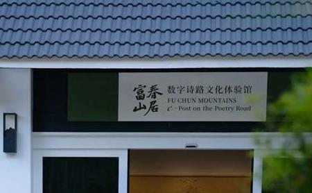 Fuchun Mountains E-post on Poetry Road