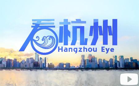 Bilingual TV show (2021): Hangzhou Eye