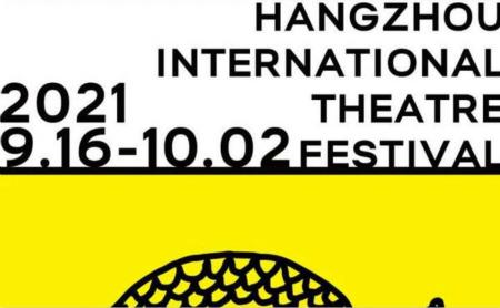 Hangzhou International Theatre Festival