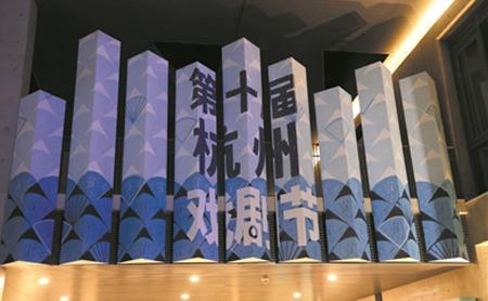 Hangzhou International Theatre Festival begins