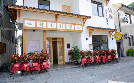 Hangzhou village welcomes first Japanese restaurant